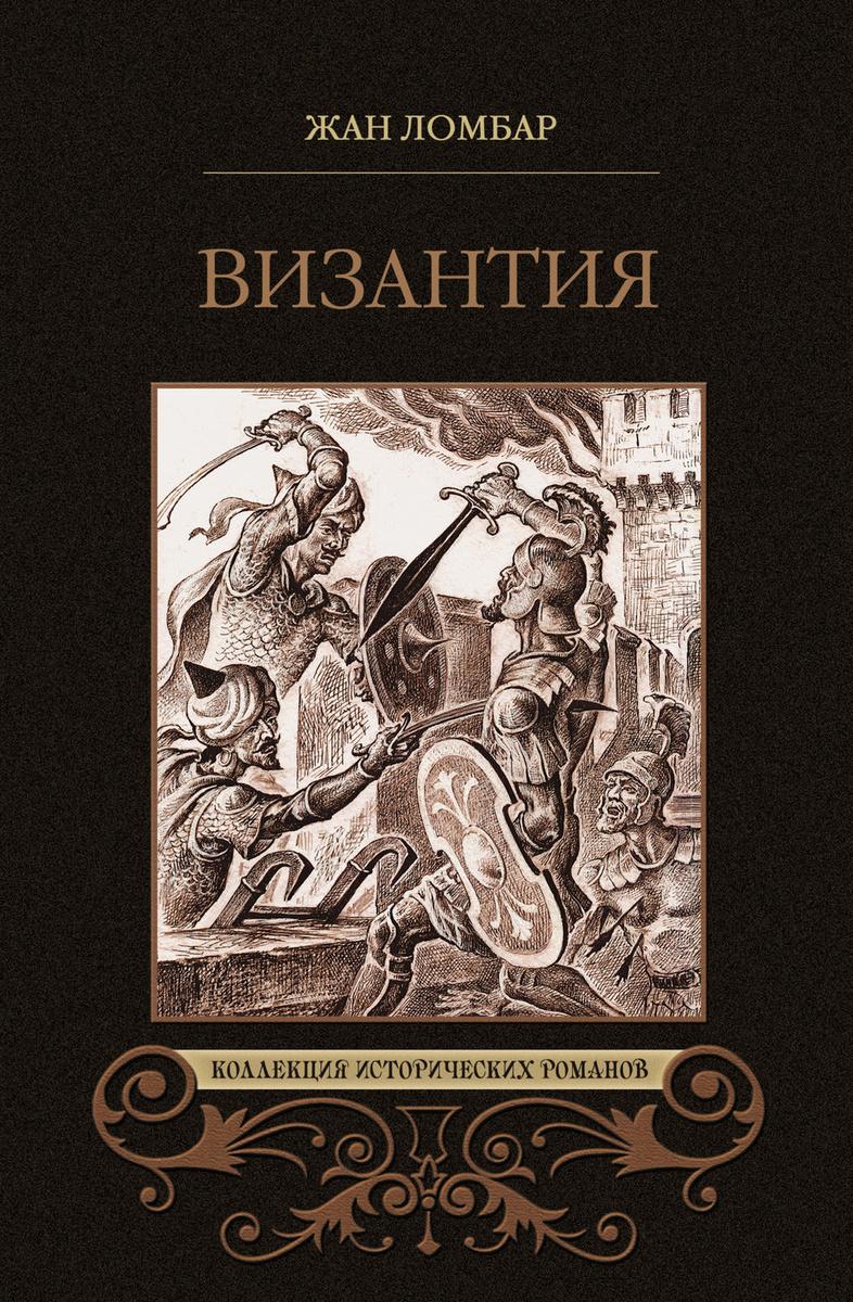 Византия (сборник)   Ломбар Жан #1