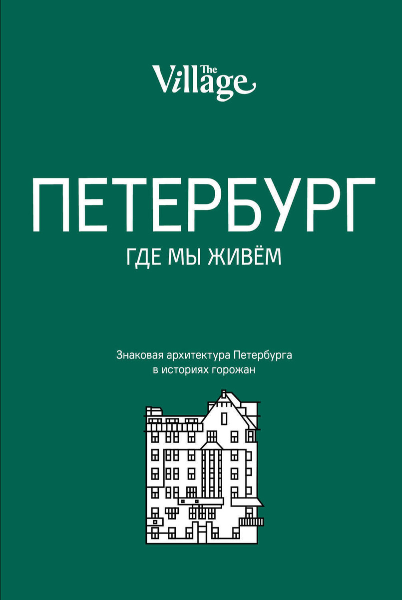The Village. Петербург, где мы живём #1