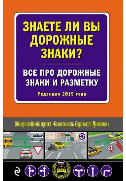 Знаете ли вы дорожные знаки? Все про дорожные знаки и разметку  #1