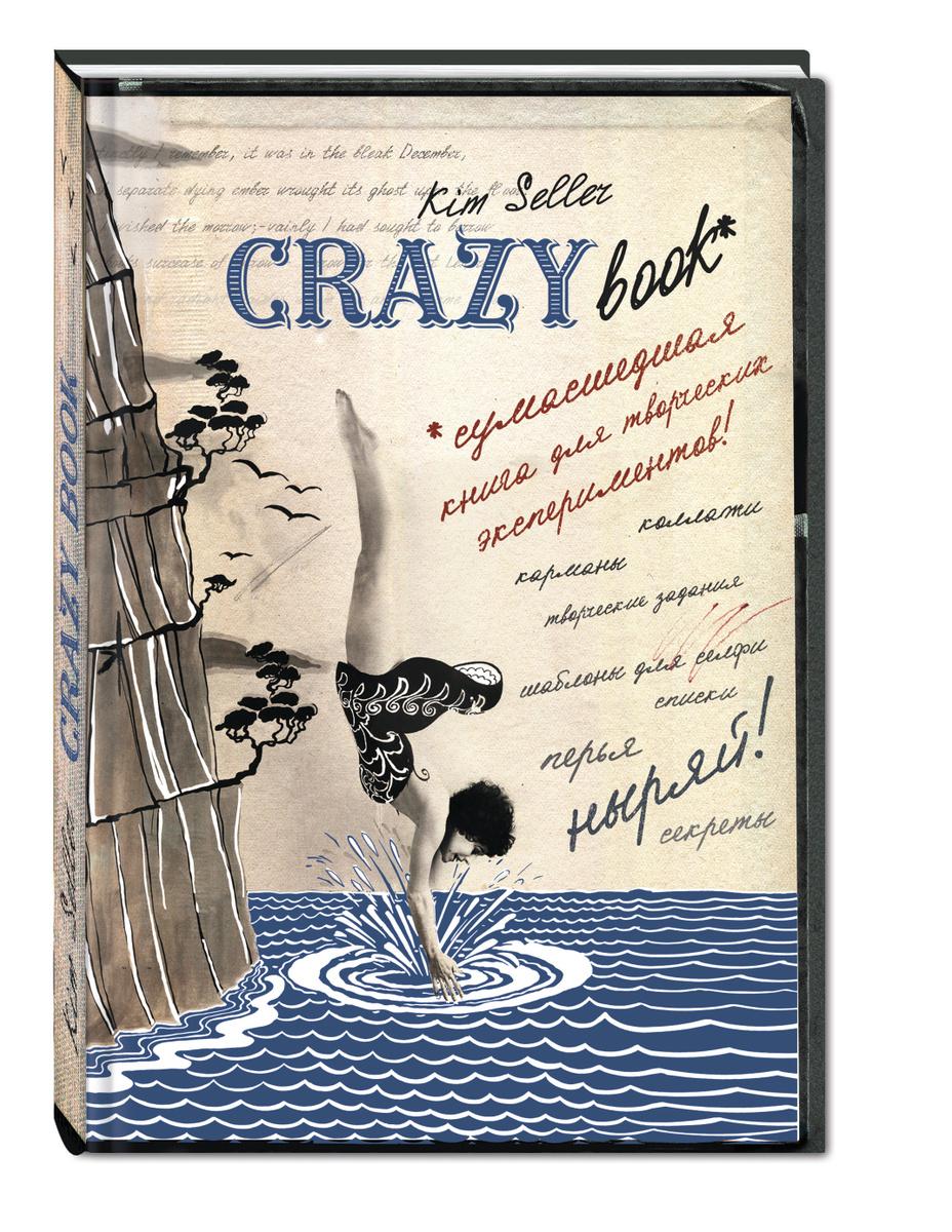 Crazy book. Сумасшедшая книга для самовыражения (новая суперобложка) | Селлер Ким  #1
