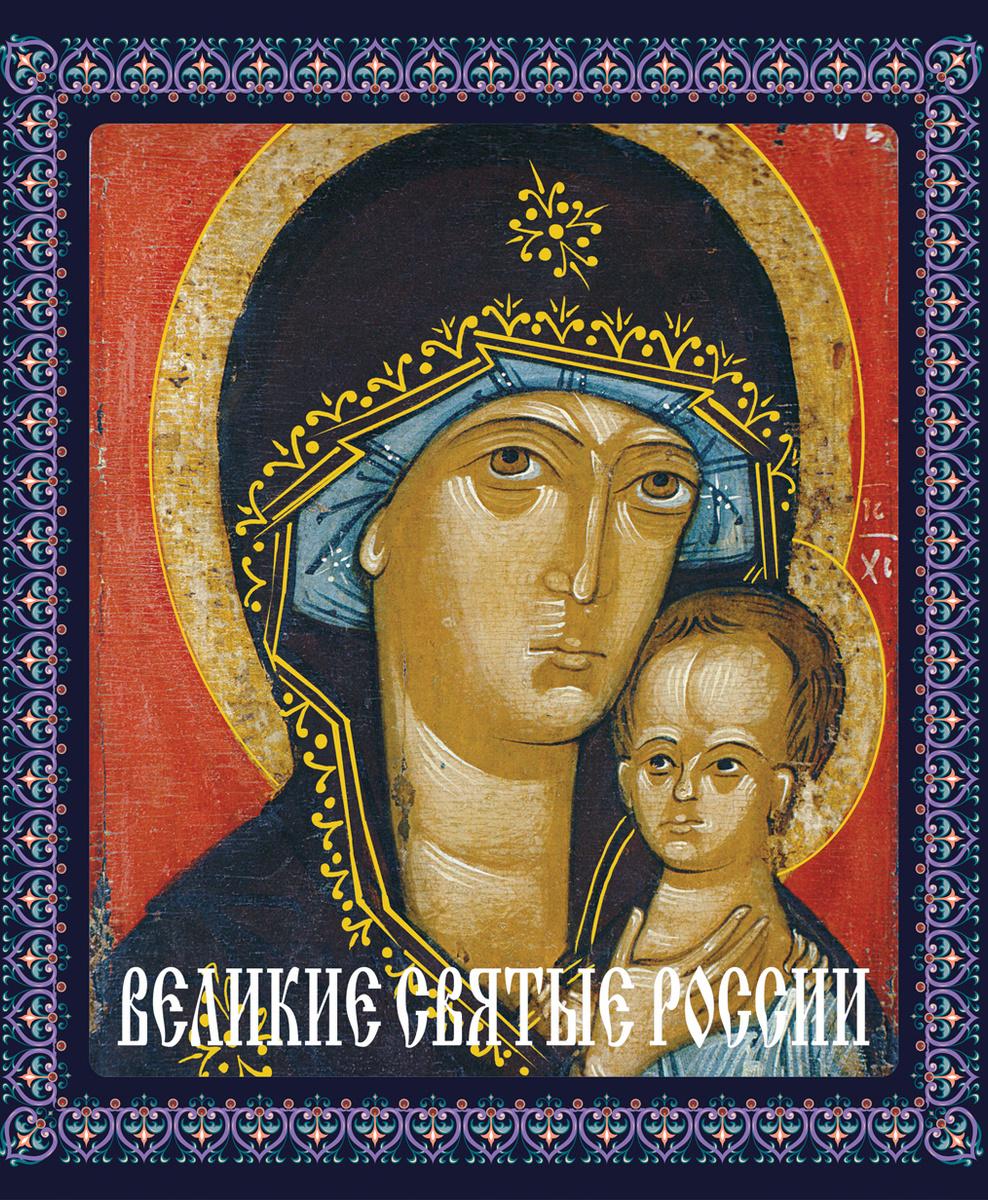 Великие святые России (книга в футляре) | Нет автора #1