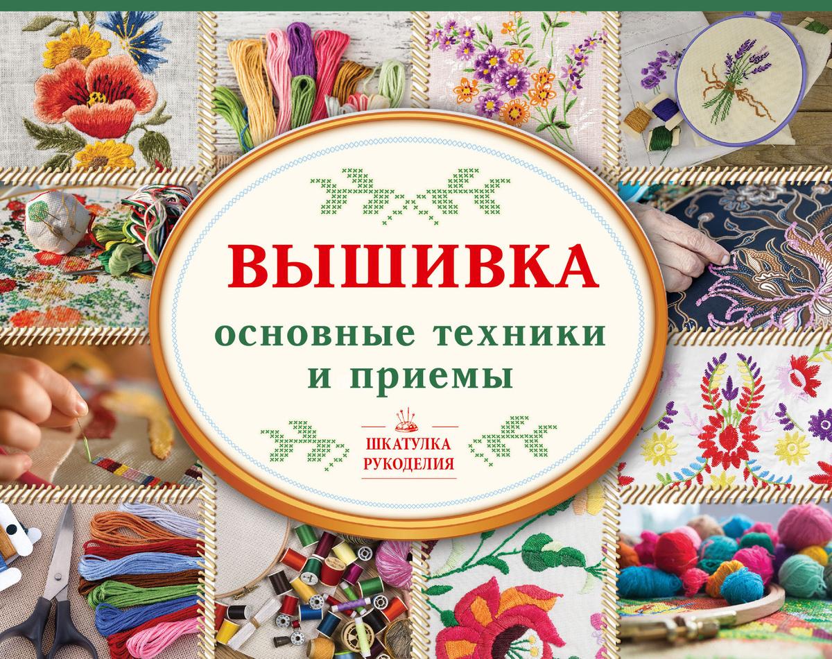 Вышивка: основные техники и приемы | Маринова Галина Георгиевна  #1