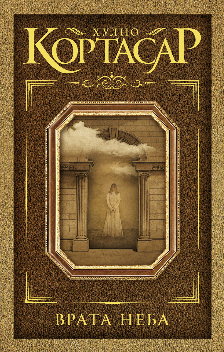 Врата неба | Кортасар Х. #1