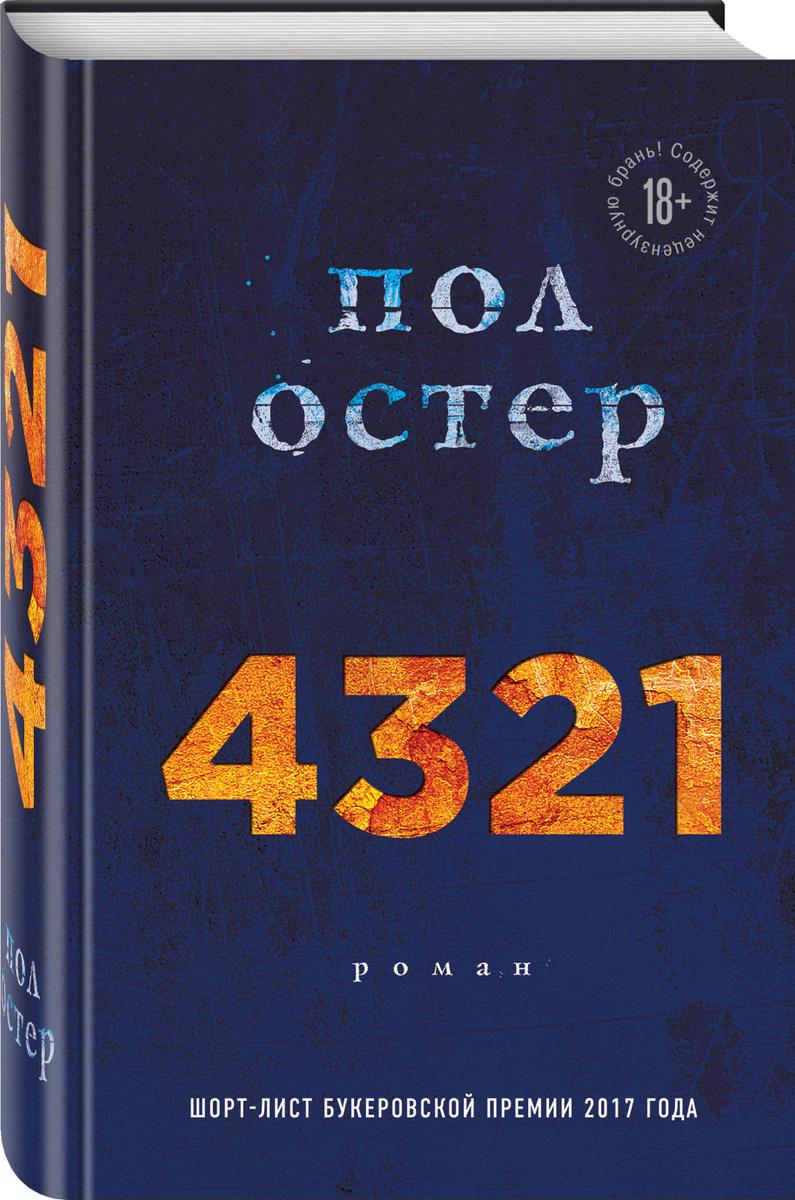 4321 | Остер Пол #1