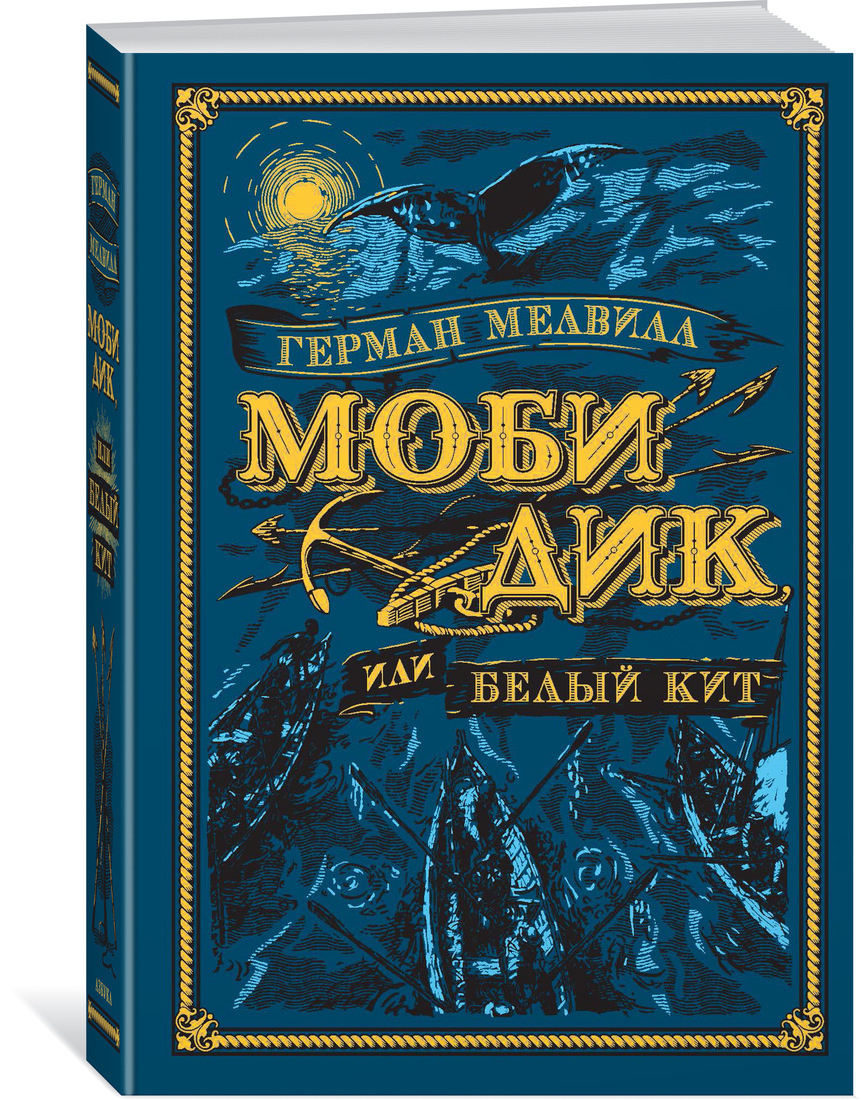 Моби Дик, или Белый Кит (иллюстр. А. Ломаева)   Мелвилл Герман  #1