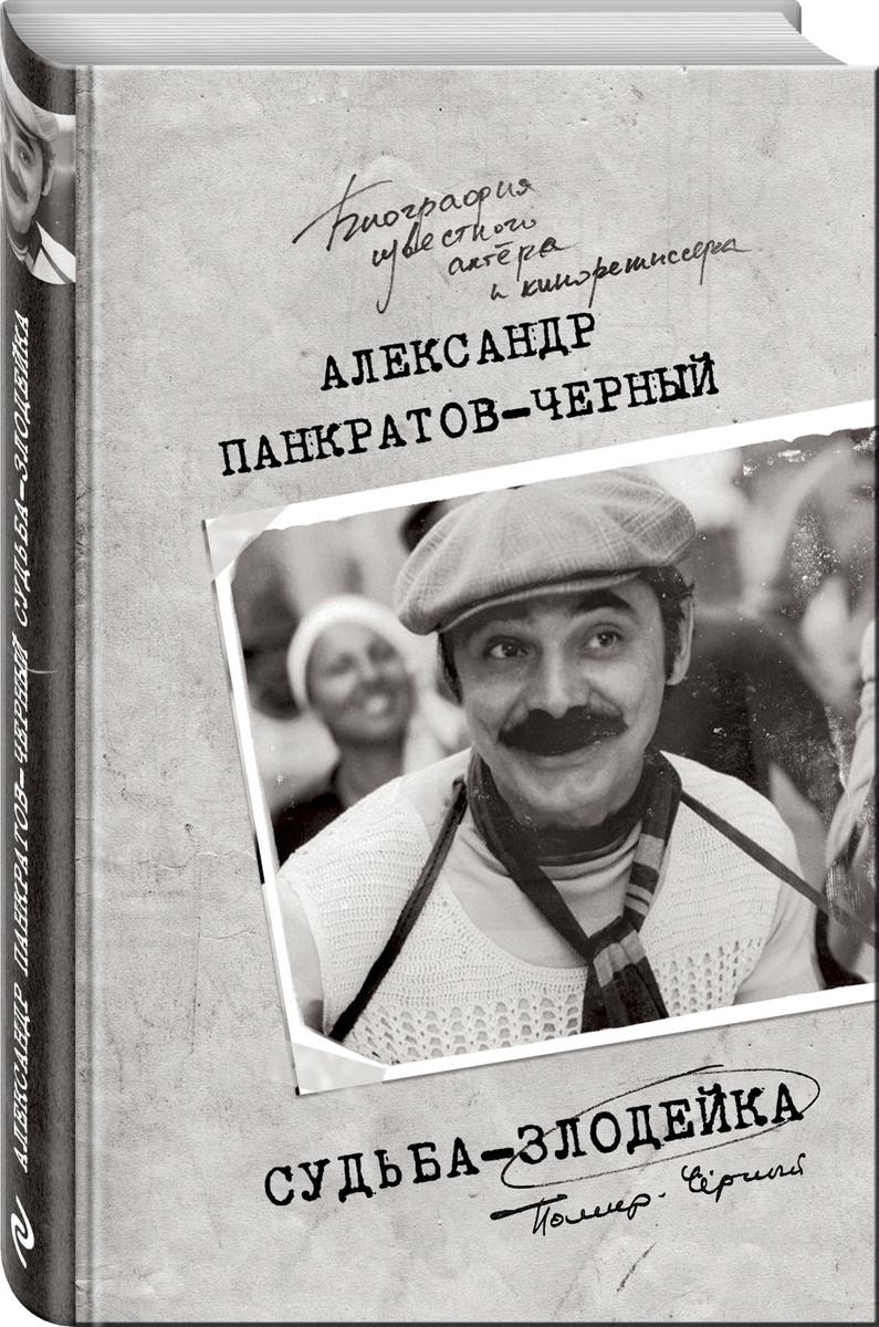Судьба-злодейка | Панкратов-Чёрный Александр #1