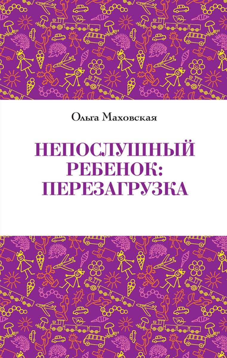 Непослушный ребенок : перезагрузка   Маховская Ольга Ивановна  #1