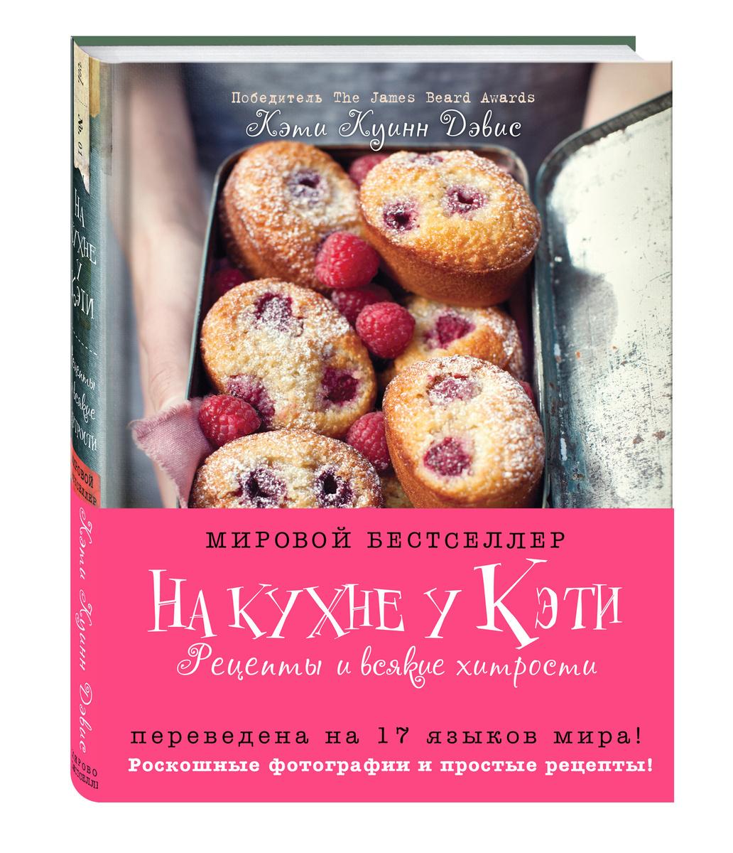 На кухне у Кэти. Рецепты и всякие хитрости | Куинн Дэвис Кэти  #1