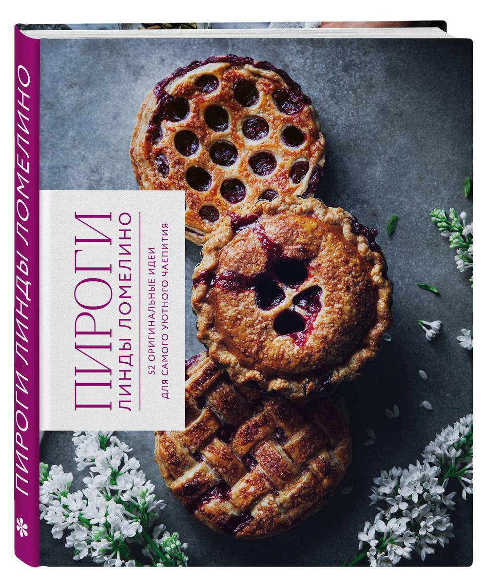 Пироги Линды Ломелино. 52 оригинальные идеи для самого уютного чаепития | Ломелино Линда  #1