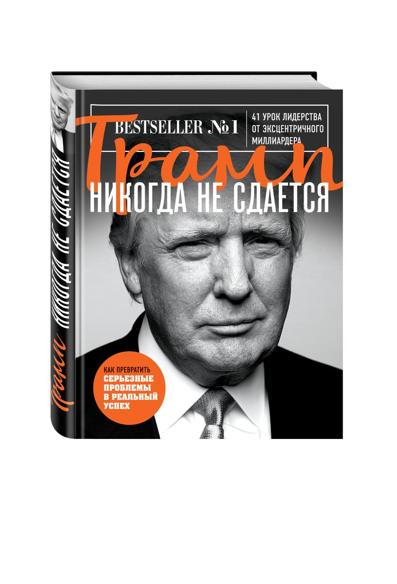 Трамп никогда не сдается | Трамп Дональд #1