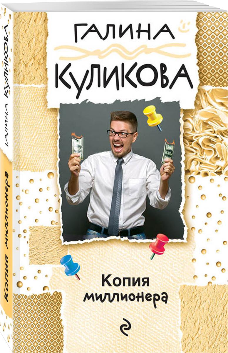 Копия миллионера | Куликова Галина Михайловна #1