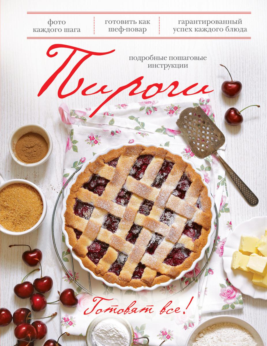 Пироги | Нет автора #1