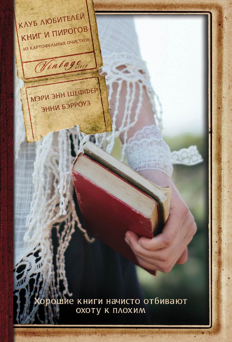 Клуб любителей книг и пирогов из картофельных очистков | Шеффер Мэри Энн, Бэрроуз Энни  #1