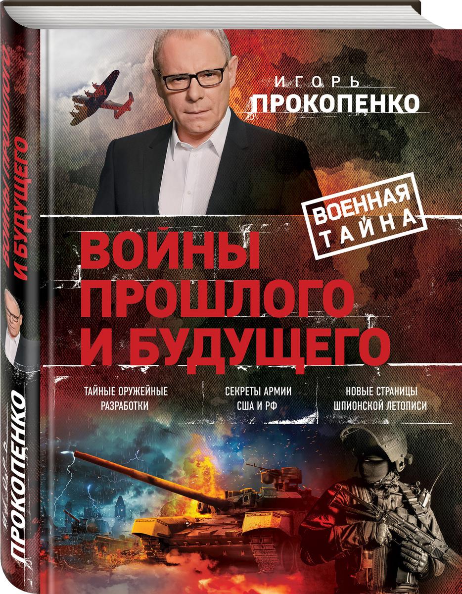 Войны прошлого и будущего   Прокопенко Игорь Станиславович  #1