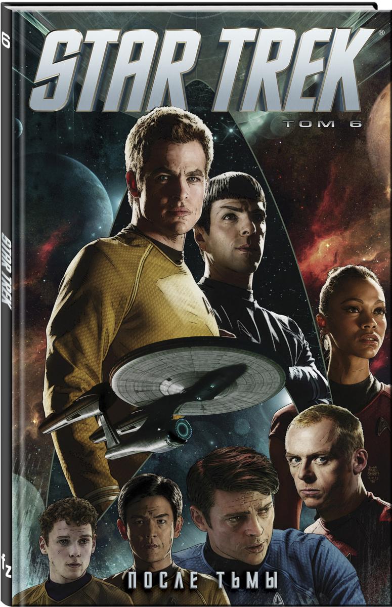 Стартрек / Star Trek. Том 6: После тьмы | Джонсон Майк #1