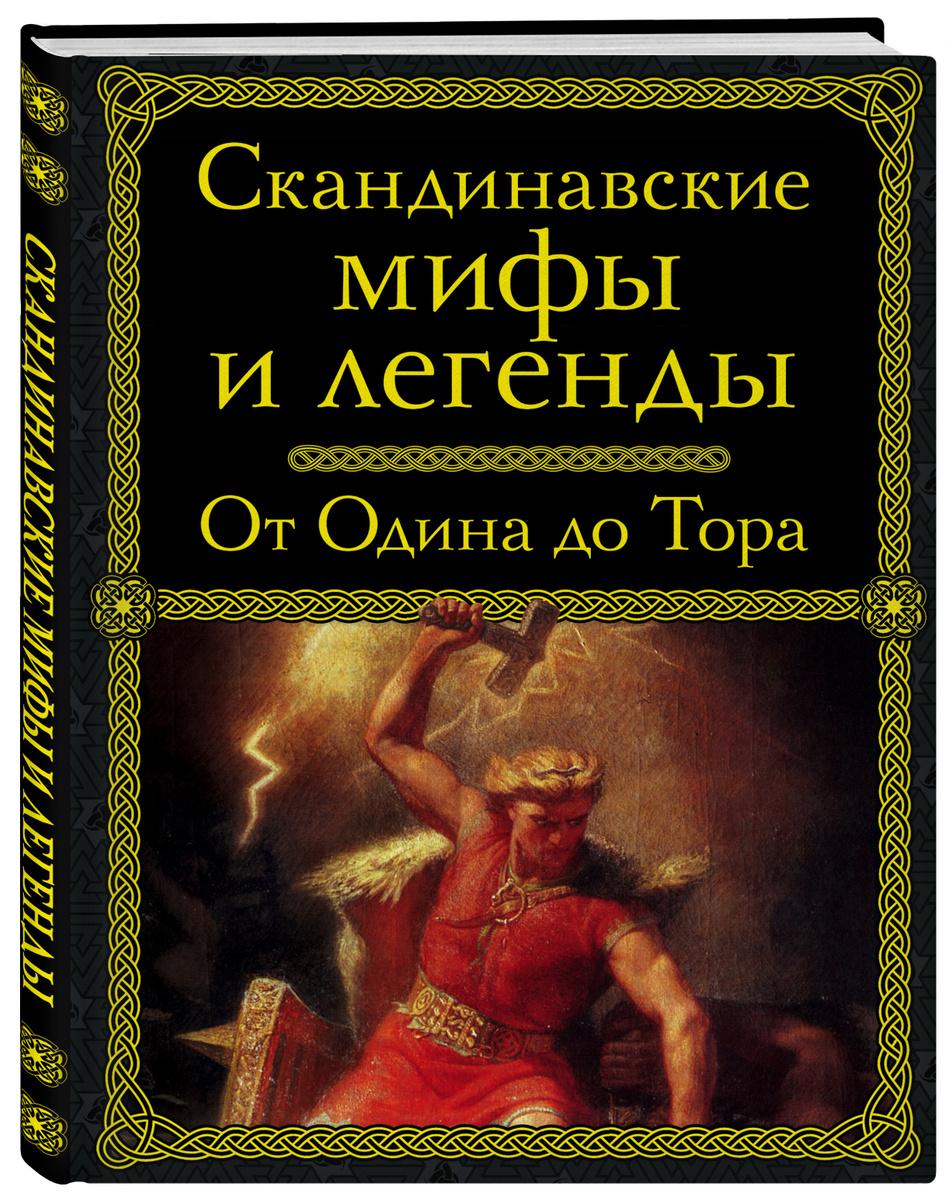 (2019)Скандинавские мифы и легенды   Нет автора #1