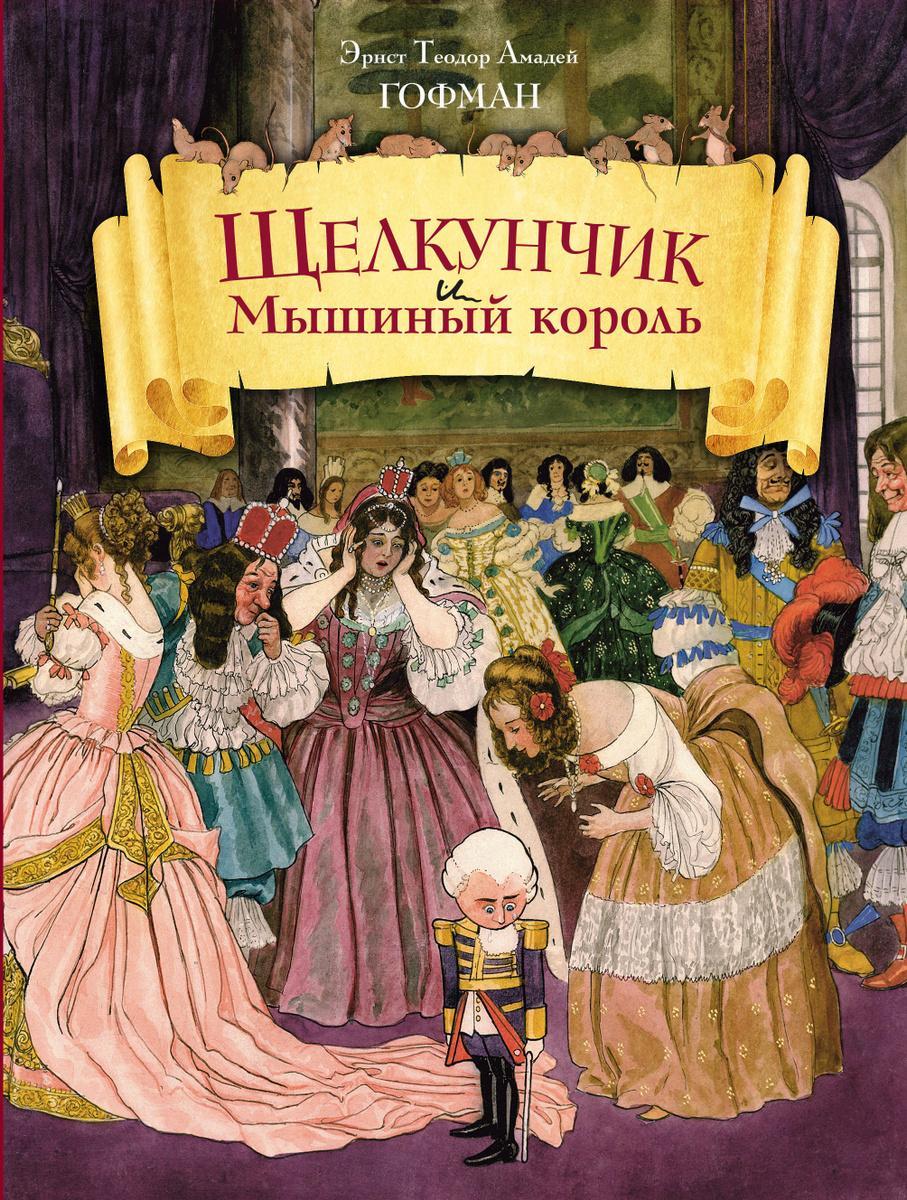 Щелкунчик и Мышиный король (ил. Ш.А. Берталя и А. Шайнера) | Гофман Эрнст Теодор Амадей  #1