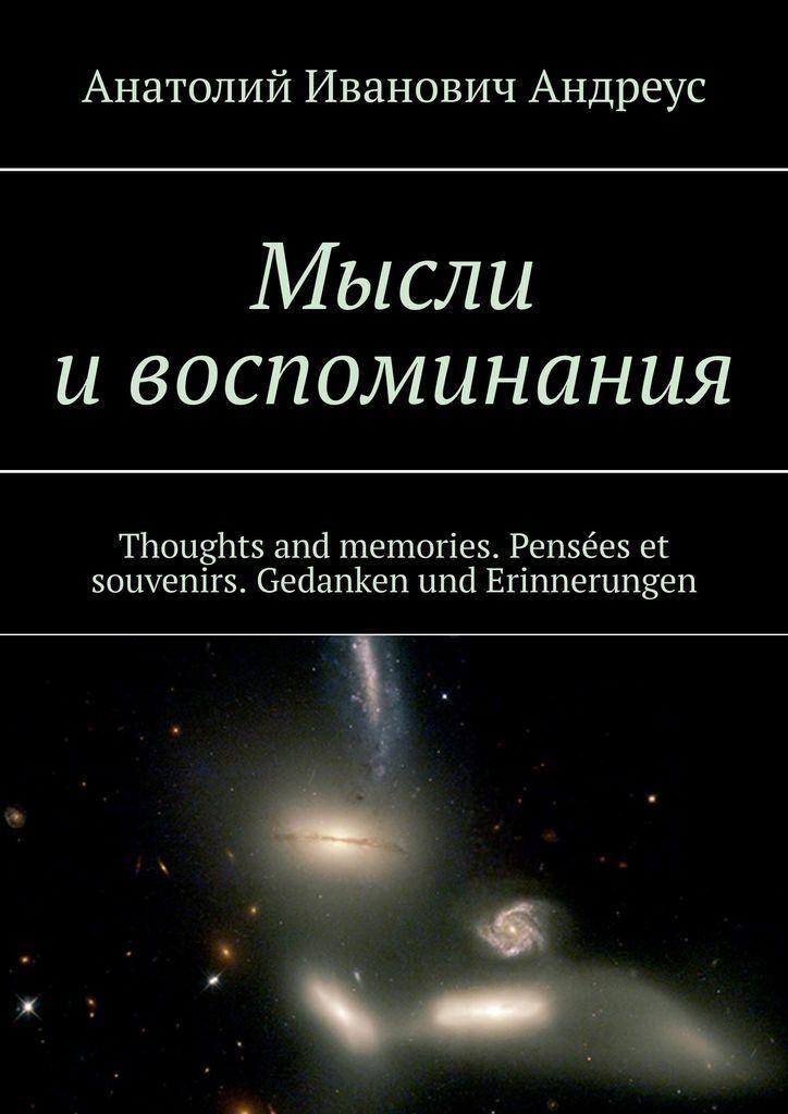 Мысли и воспоминания #1