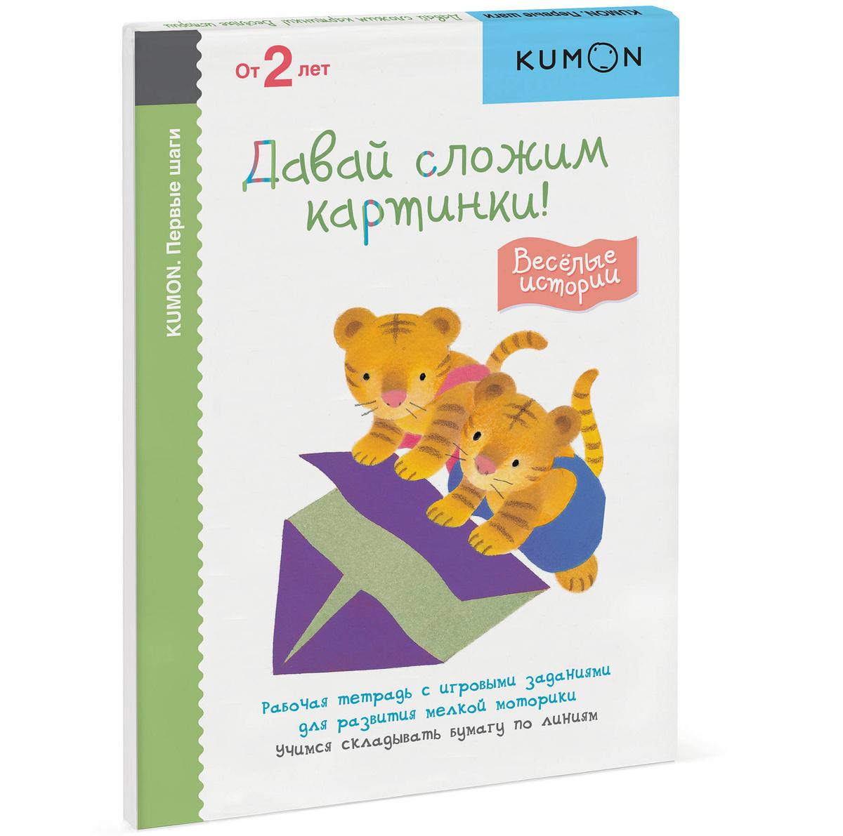 Первые шаги. Давай сложим картинки! Весёлые истории   Kumon  #1