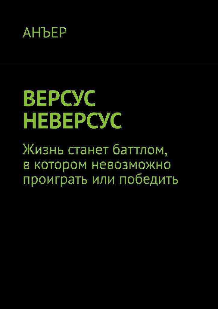 ВЕРСУС НЕВЕРСУС #1