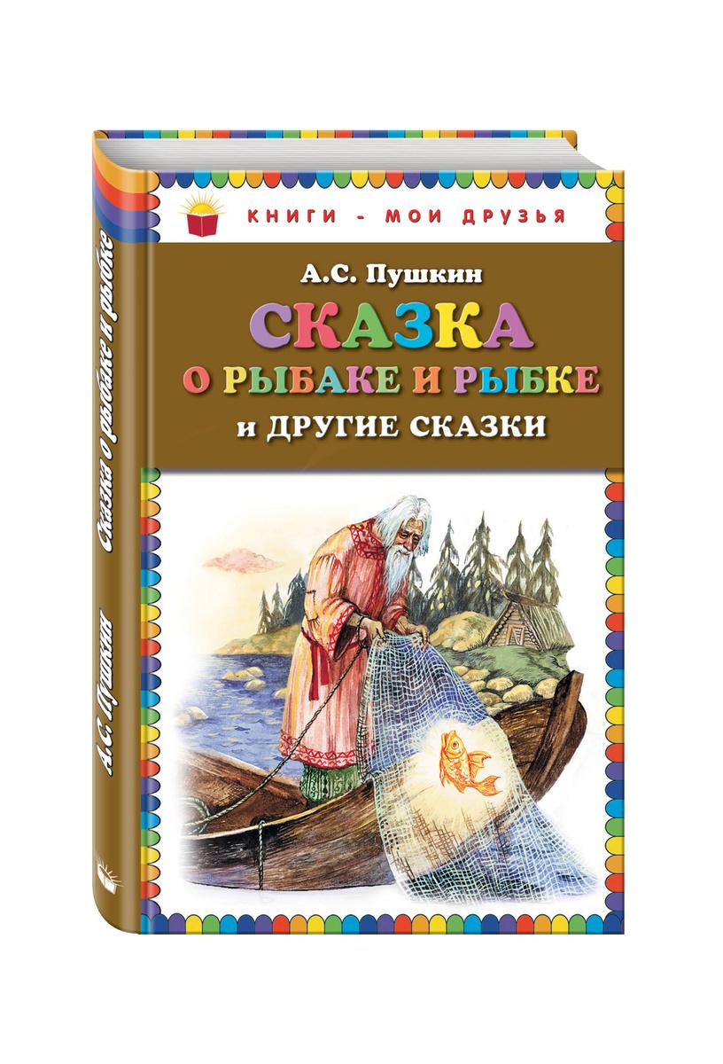 Сказка о рыбаке и рыбке и другие сказки (ст. изд.)   Пушкин Александр Сергеевич  #1