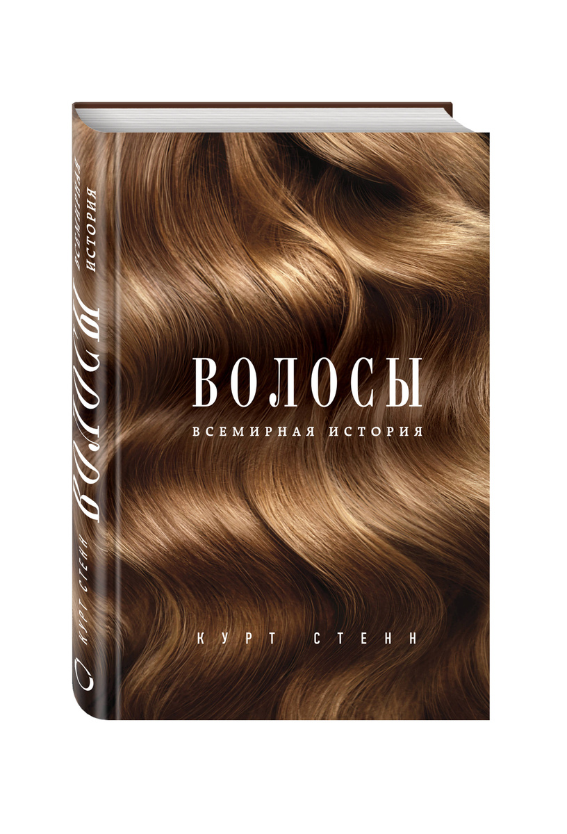 Волосы. Всемирная история / Hair: A Human History | Стенн Курт #1