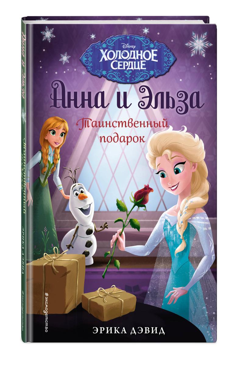 Таинственный подарок / Anna & Elsa. The Secret Admirer | Дэвид Эрика #1