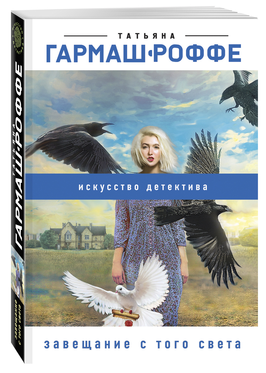 Завещание с того света | Гармаш-Роффе Татьяна Владимировна  #1