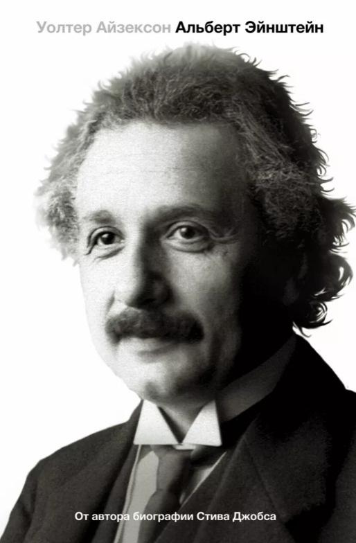 Альберт Эйнштейн. Его жизнь и его Вселенная | Айзексон Уолтер  #1