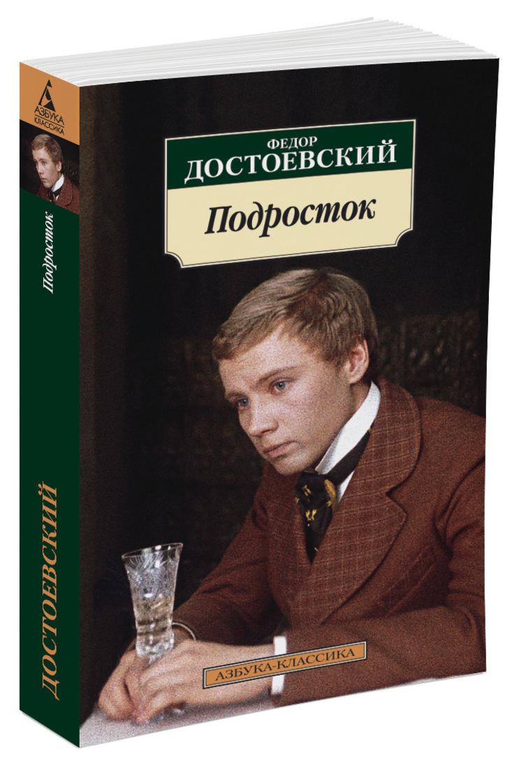 Подросток   Достоевский Федор #1