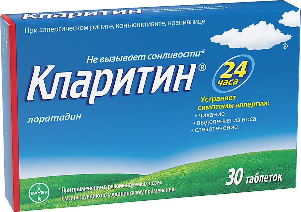 Кларитин таблетки 10 мг № 30 #1