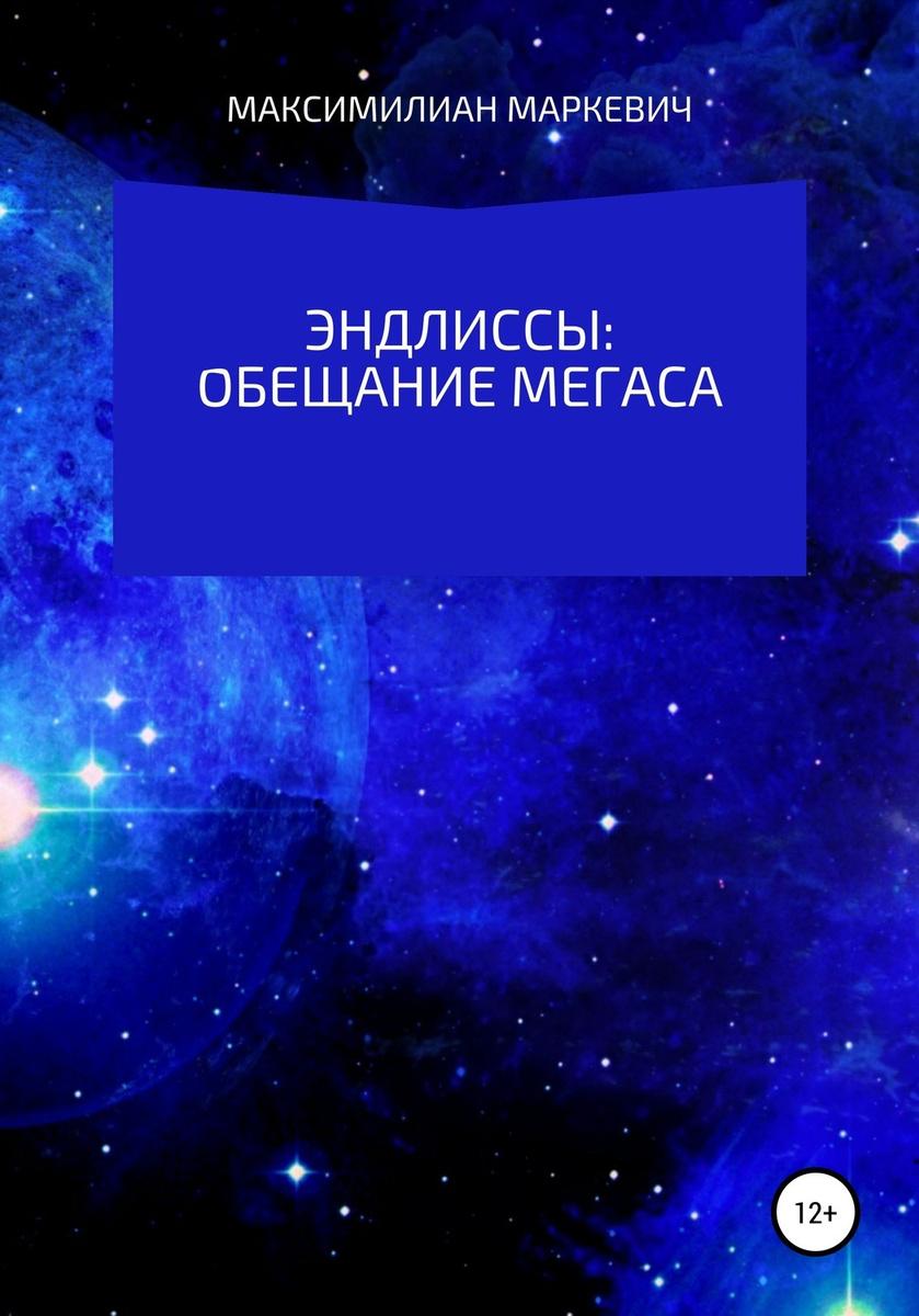 Эндлиссы: Обещание Мегаса | Маркевич Максимилиан Валентинович  #1