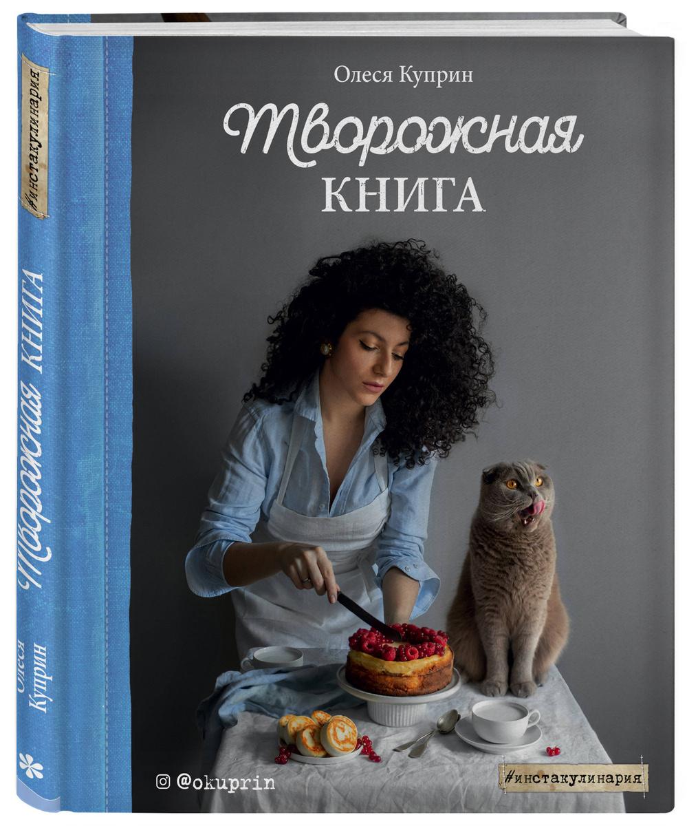 Творожная книга | Куприн Олеся #1