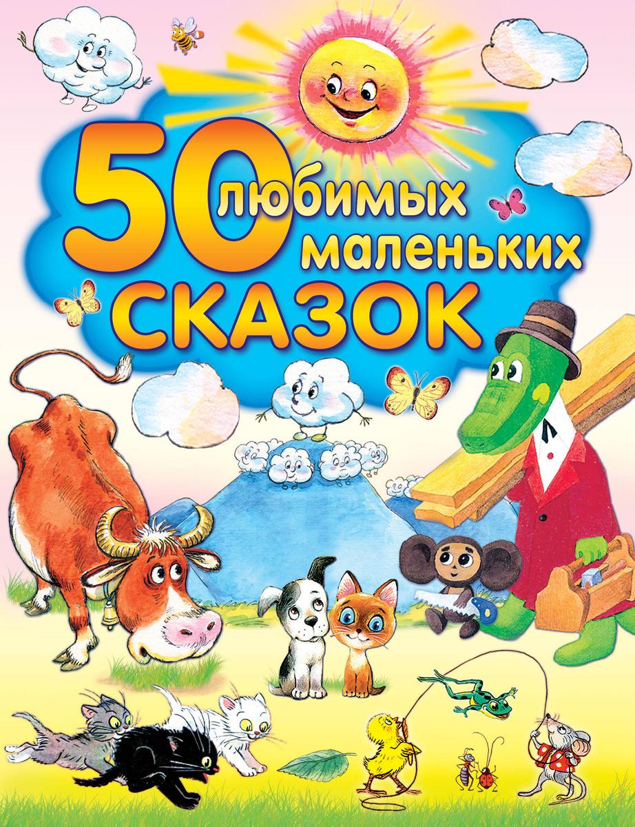 50 любимых маленьких сказок   Успенский Эдуард Николаевич, Сутеев Владимир Григорьевич  #1
