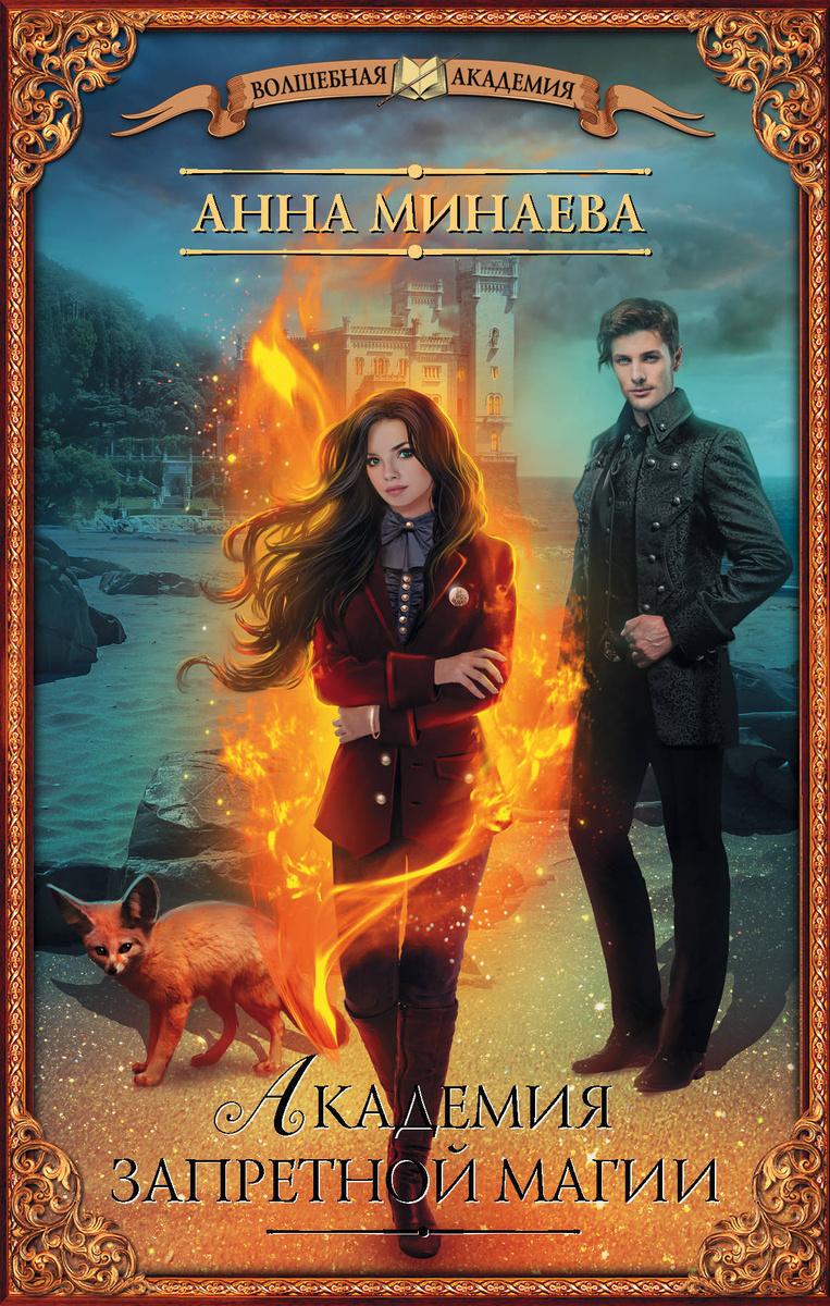 Академия запретной магии   Минаева Анна Валерьевна #1