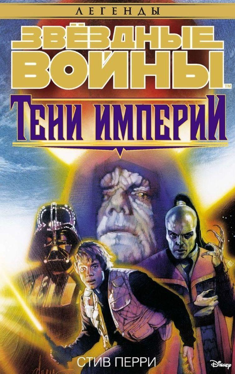 Звёздные Войны. Тени Империи   Перри Стив #1