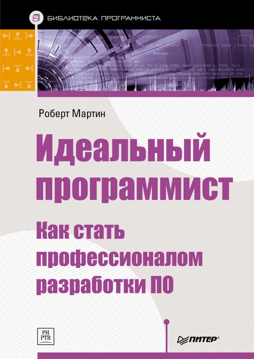 Идеальный программист. Как стать профессионалом разработки ПО | Мартин Роберт С.  #1