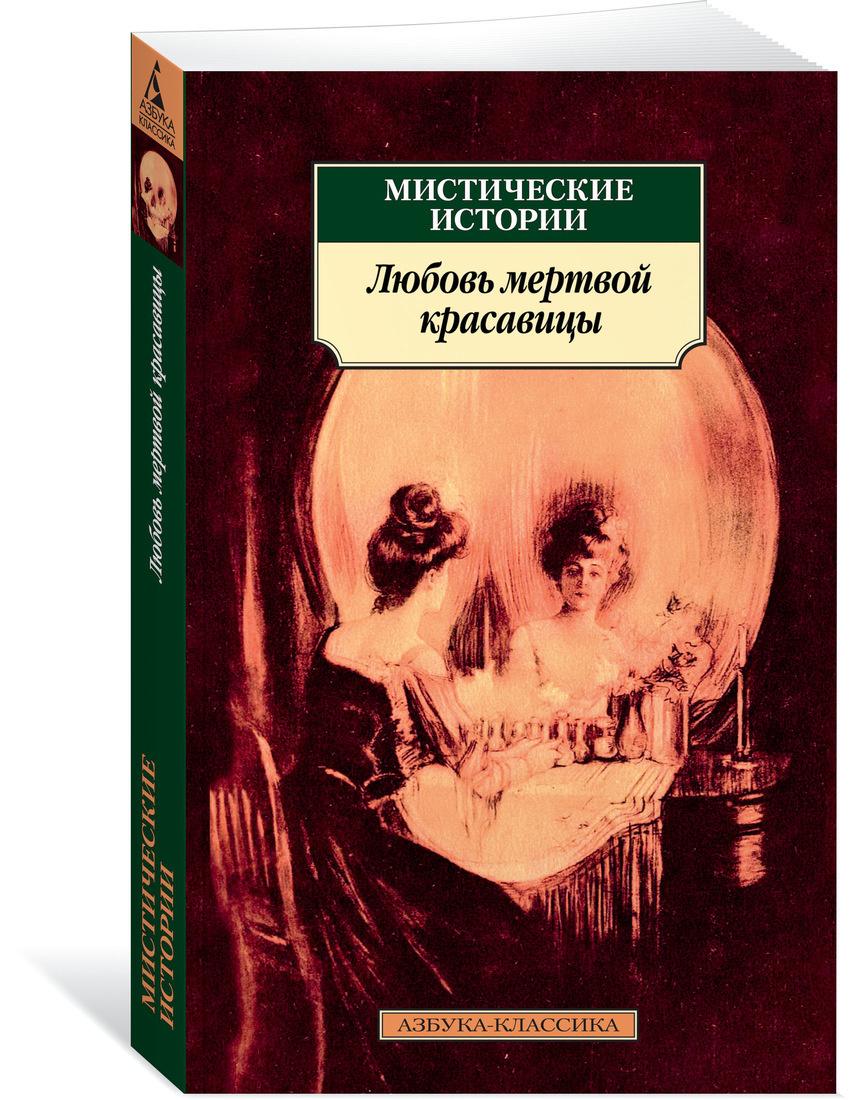 Мистические истории. Любовь мертвой красавицы   Нет автора  #1
