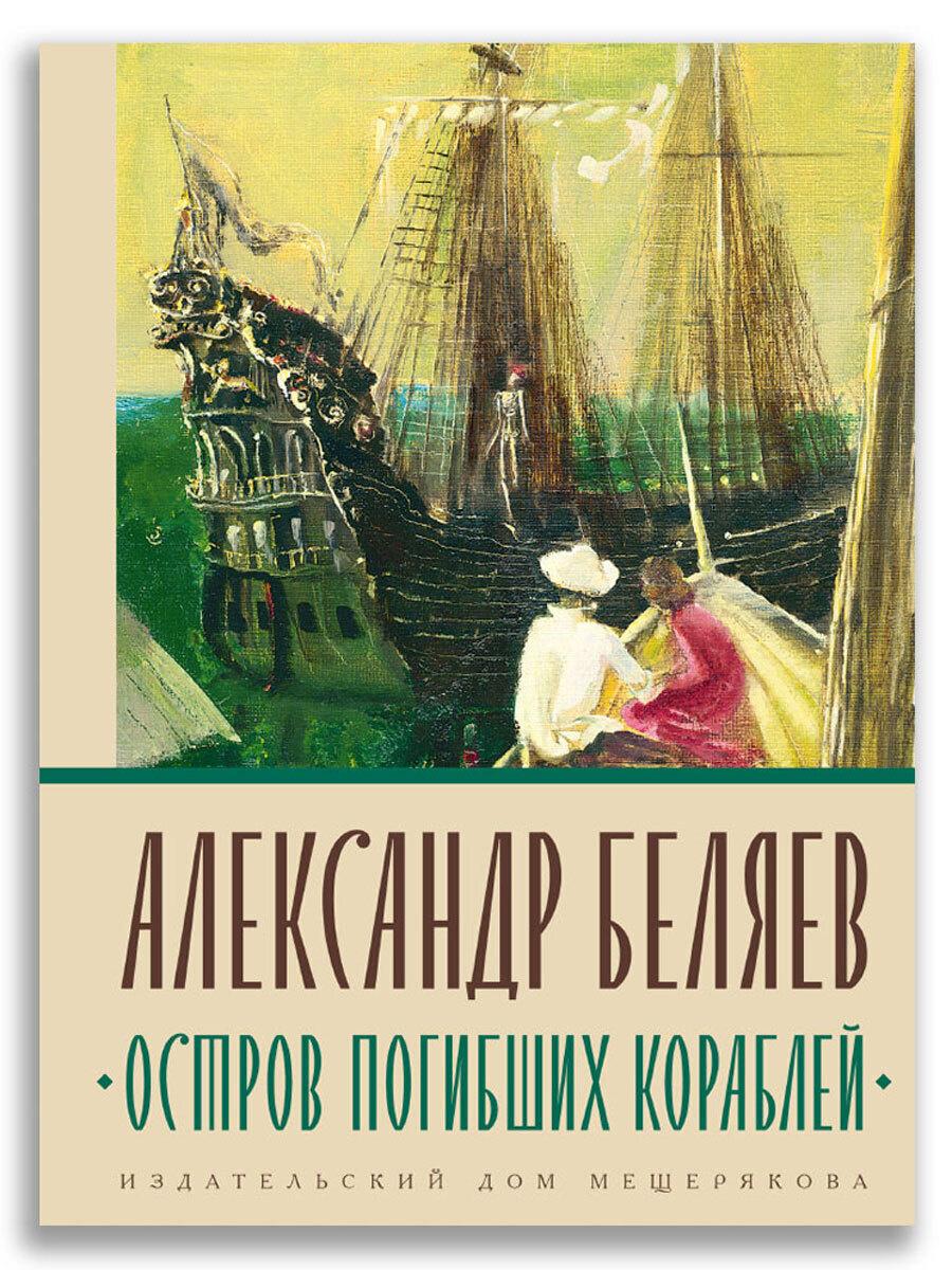 Остров Погибших Кораблей   Беляев Александр Романович #1