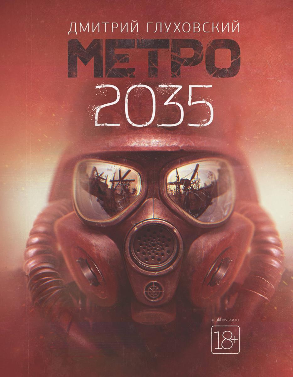 Метро 2035 | Глуховский Дмитрий Алексеевич #1