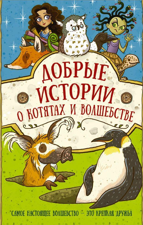 Добрые истории о котятах и волшебстве   Нет автора #1
