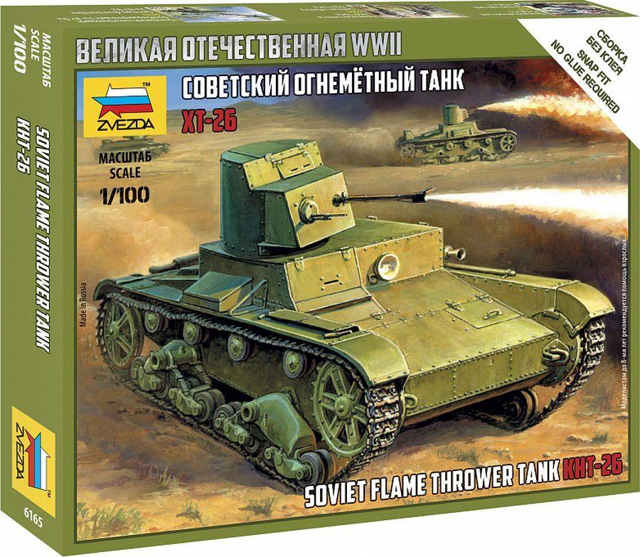 Звезда Сборная модель Советский огнеметный танк XT-26 #1