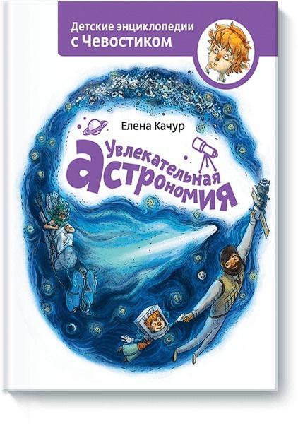 Увлекательная астрономия | Качур Елена А. #1