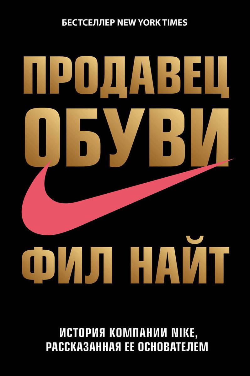 Продавец обуви. История компании Nike, рассказанная ее основателем / SHOE DOG  #1