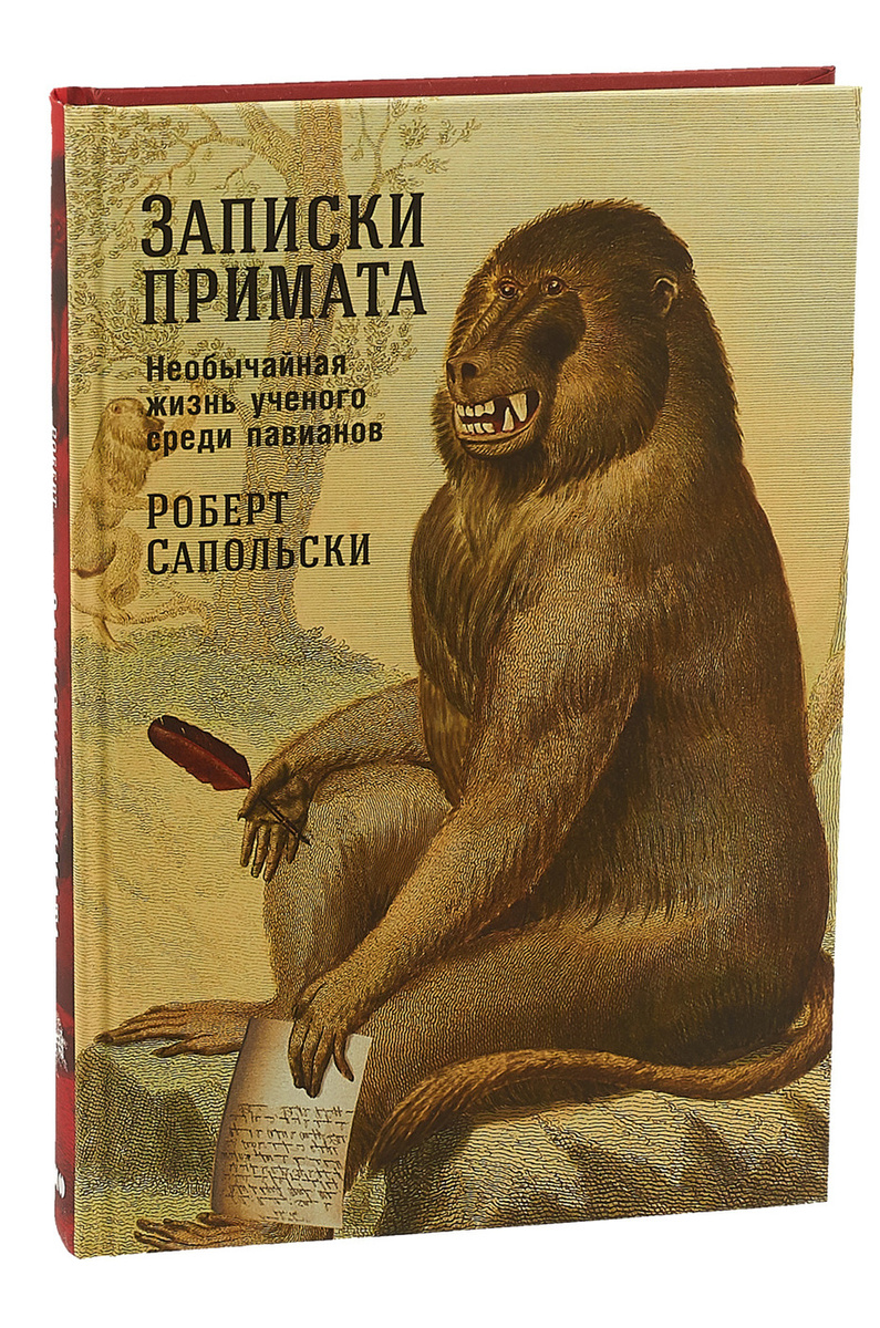 Записки примата. Необычайная жизнь ученого среди павианов  #1