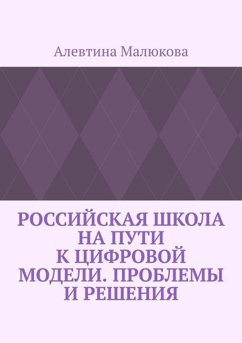 Российская школа на пути к цифровой модели. Проблемы и решения.  #1