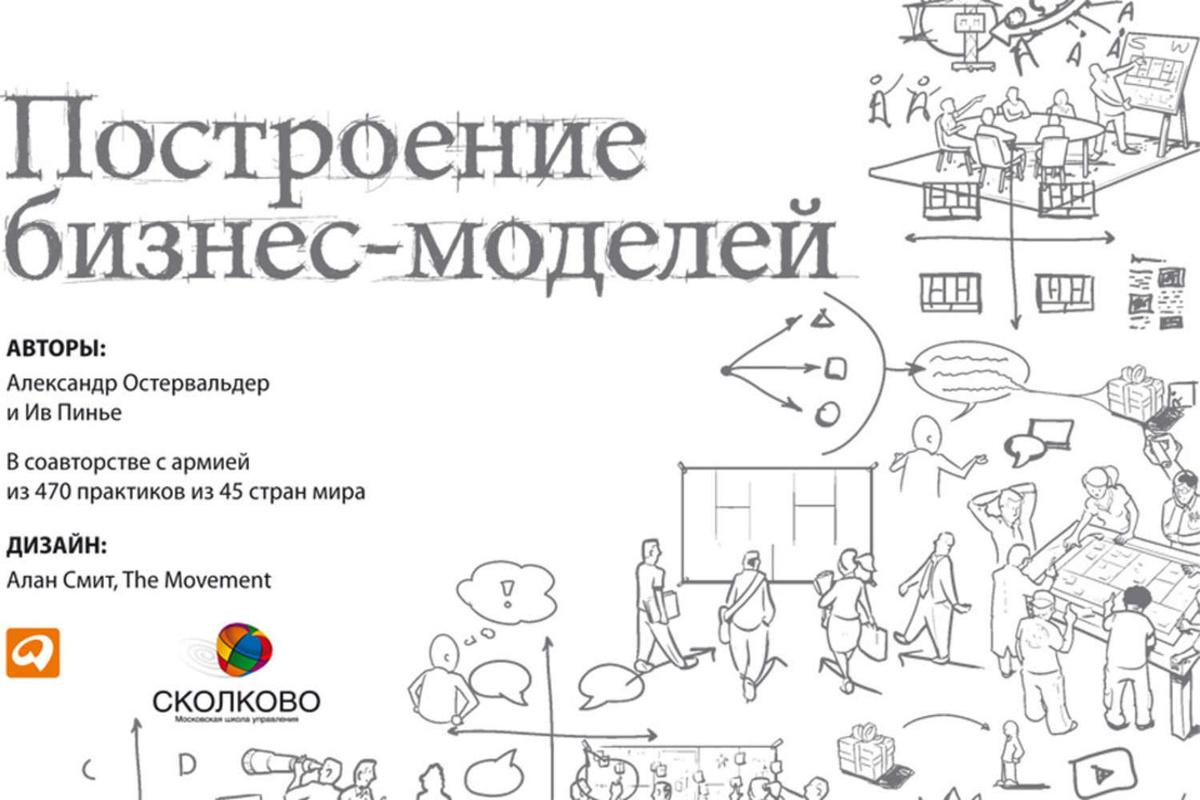 Построение бизнес-моделей. Настольная книга стратега и новатора   Пинье Ив, Остервальдер Александр  #1