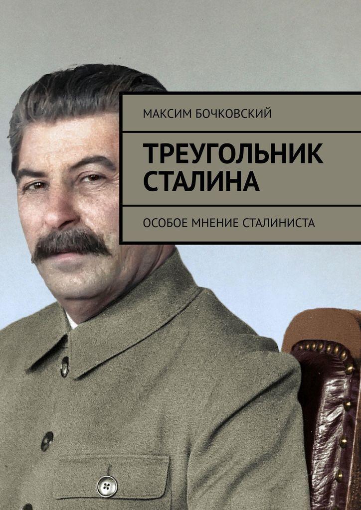 Треугольник Сталина #1