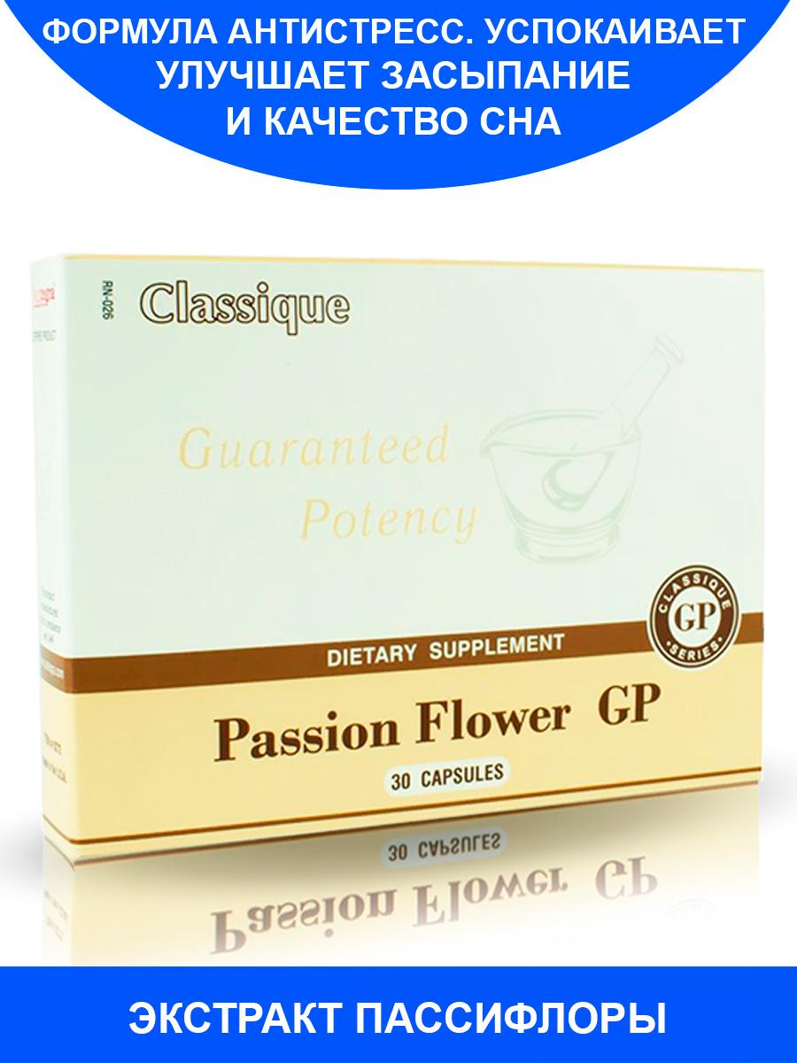 "Passion Flower GP ""Santegra"". Пассифлора, 300 мг. #1"