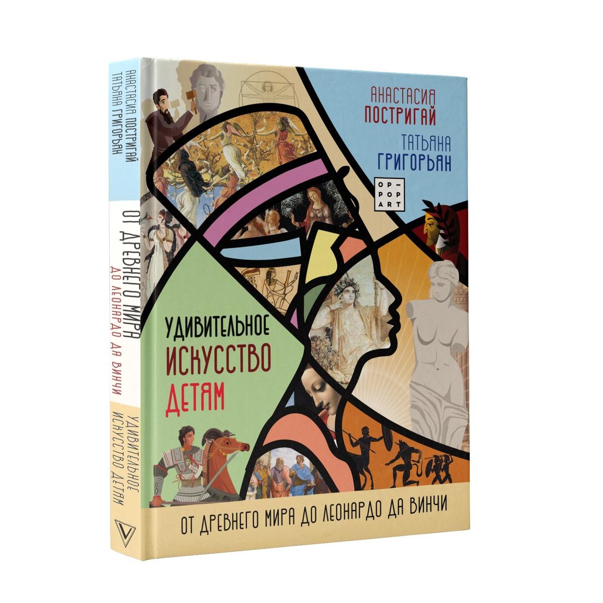 Удивительное искусство детям: от Древнего Мира до Леонардо да Винчи   Постригай Анастасия Игоревна, Григорьян #1